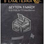 ΕΚΛΟΓΕΣ - ΔΕΥΤΕΡΑ 11 ΜΑΪΟΥ